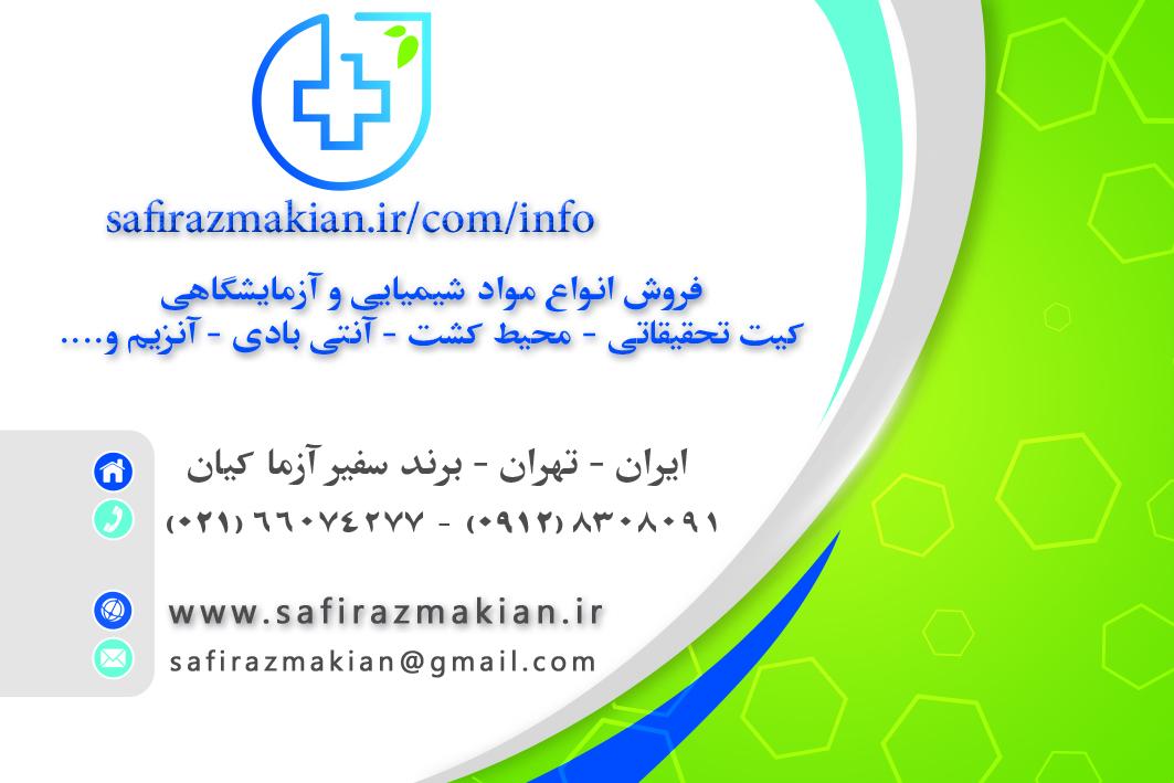 فروش مواد شیمیایی آزمایشگاهی مرک و سیگما | خرید ماده شیمیایی سیگما و مرک با قیمت ارزان